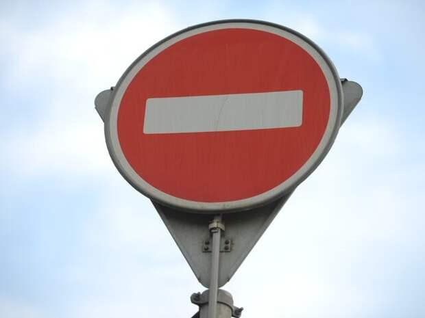 Движение ограничат на некоторых улицах в ЦАО, ВАО и САО