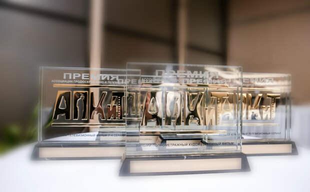 Объявлена дата церемонии вручения VIII премии Ассоциации продюсеров кино и телевидения