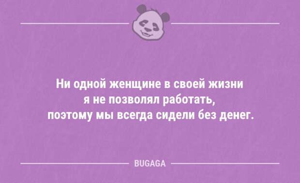 Смешные анекдоты на Бугаге (14 шт)