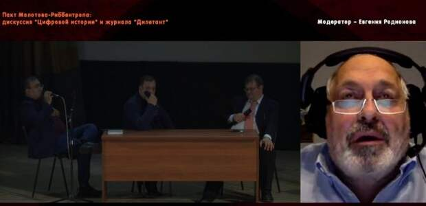 Круглый стол поПакту Молотов-Риббентроп: Цифровая история против Дилетанта