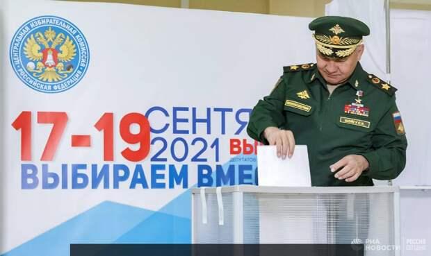 Шойгу проголосовал на выборах в Госдуму в Подмосковье