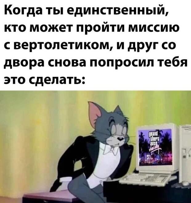 Мастер в компьютерной игре