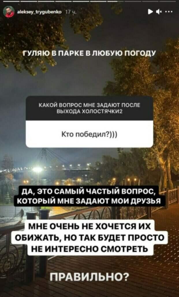 """Неудача с """"Холостячкой"""" Мишиной, Тригубенко рассказал, как изменилась его жизнь: """"Спасибо всем..."""""""