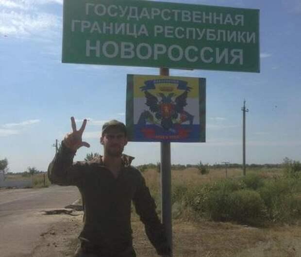 Французские добровольцы поучаствовали в переименовании бывшей украинской границы в государственную границу Новороссии