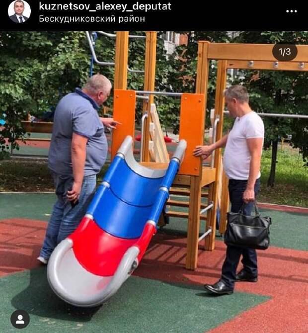 Фото дня: в Бескудникове появились три детские площадки