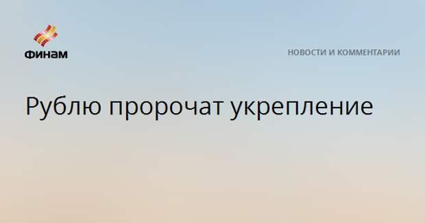 Рублю пророчат укрепление