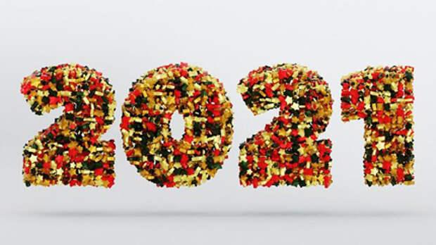Эксперты о наступающем 2021 году