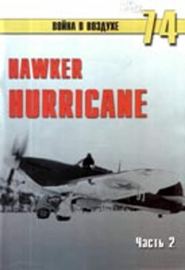 Hawker Hurricane. Часть 2