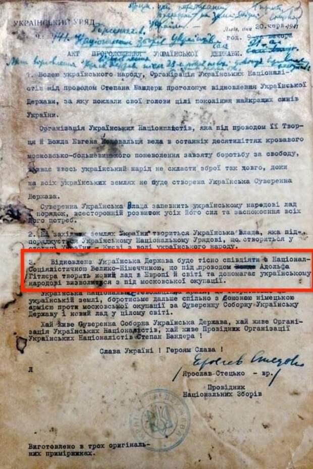 Украинское государство - nazi collaborators