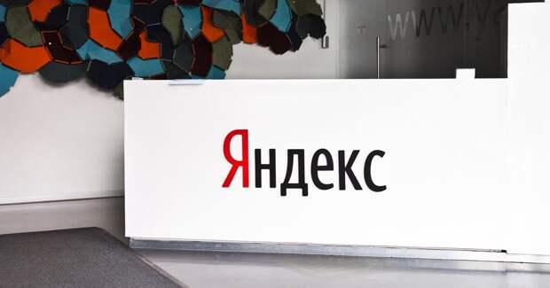 «Яндекс» заявил об утечке данных 5 тыс. пользователей «Яндекс.Почты»