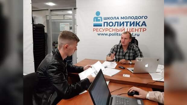 Школа молодого политика открыла центр помощи для будущих депутатов