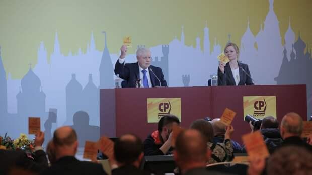 «Справедливая Россия» объединилась с двумя партиями под председательством Миронова