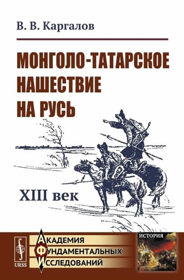 Обзор новых книжных изданий по монгольской тематике (Январь 2019)