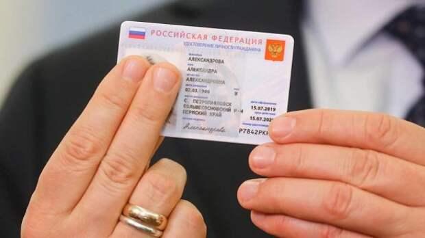 ВМВД рассказали обособенностях новых паспортов россиян