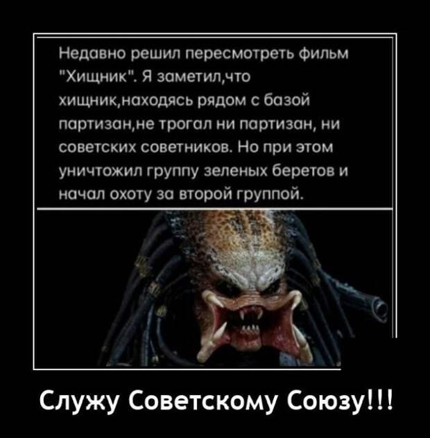Демотиватор про Хищника