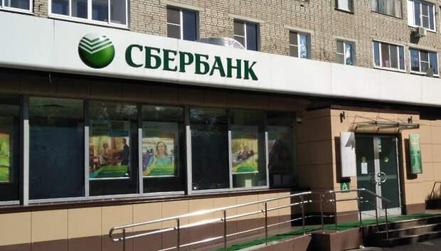 Все офисы Сбербанка продолжают работать в Подольске