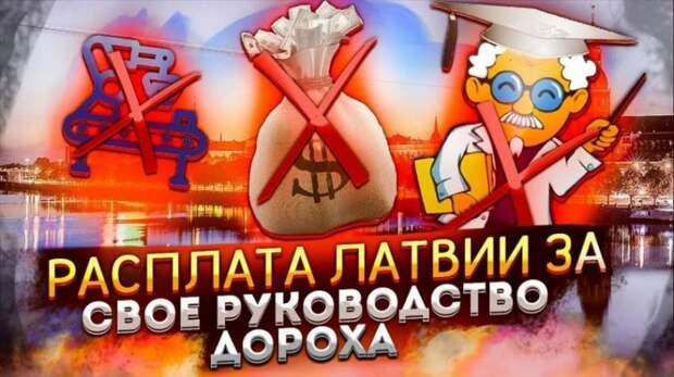 Прибалтийская элита против собственного населения. Латыши в Латвии скоро закончатся