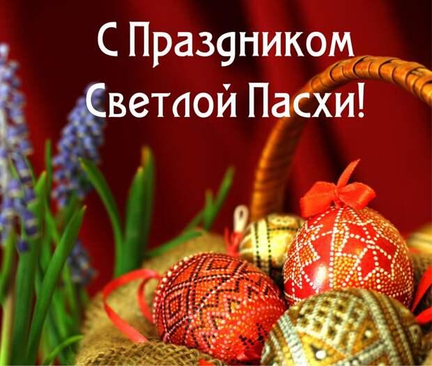 «С Христовым Воскресеньем вас»