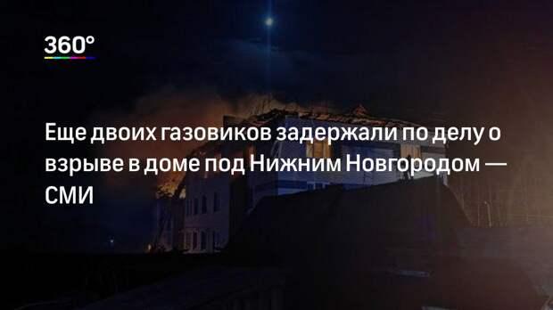 Еще двоих газовиков задержали по делу о взрыве в доме под Нижним Новгородом— СМИ