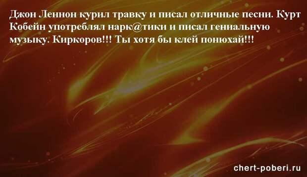 Самые смешные анекдоты ежедневная подборка chert-poberi-anekdoty-chert-poberi-anekdoty-31250504012021-10 картинка chert-poberi-anekdoty-31250504012021-10