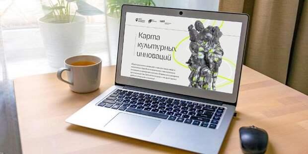 Власти Москвы запустили онлайн-платформу «Карта культурных инноваций»