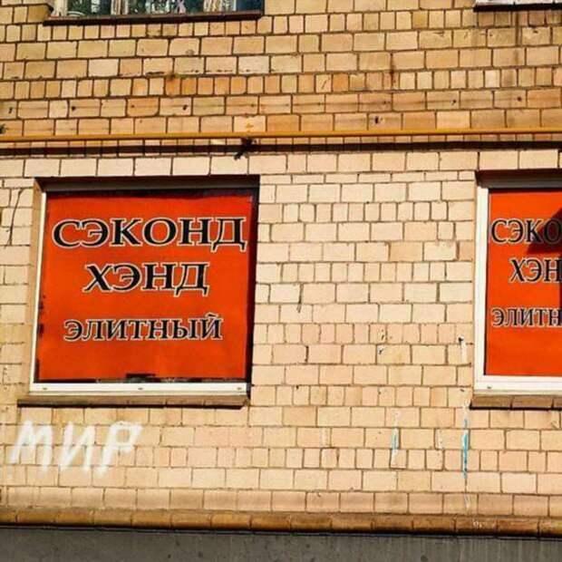 Прикольные вывески. Подборка №chert-poberi-vv-24230303112020