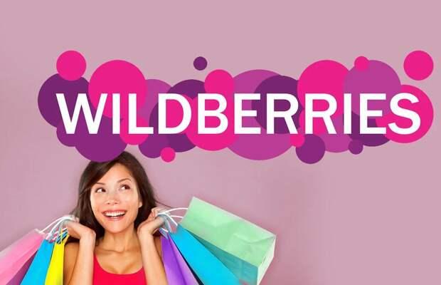 Оборот Wildberries в 2020 году вырос на 96% - до 437,2 млрд рублей