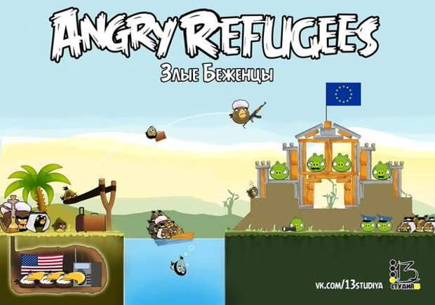 Злые беженцы