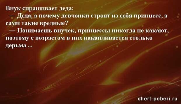Самые смешные анекдоты ежедневная подборка chert-poberi-anekdoty-chert-poberi-anekdoty-31250504012021-15 картинка chert-poberi-anekdoty-31250504012021-15