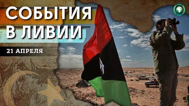 Визит Дабибы на юг страны и крупный пожар на рынке — что произошло в Ливии 21 апреля