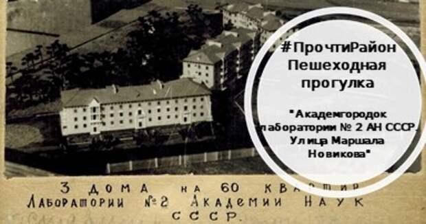 Краеведческая экскурсия по площади Академика Курчатова пройдёт 26 августа