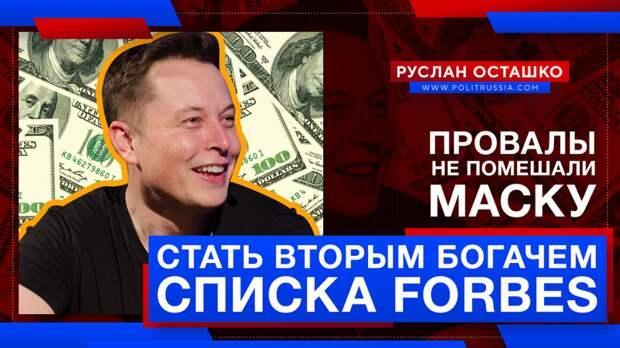 Непрестанные провалы не помешали Маску стать вторым в списке сверхбогачей Forbes