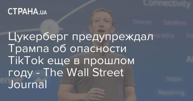 Цукерберг предупреждал Трампа об опасности TikTok еще в прошлом году - The Wall Street Journal