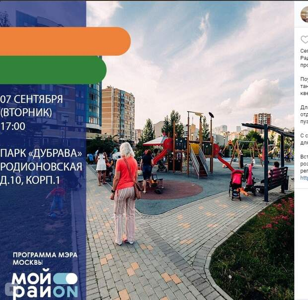Знатоки района соберутся в парке Дубрава