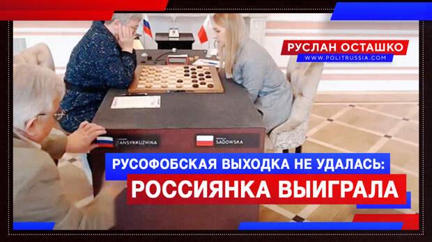 Польская шашистка «всухую» продула россиянке после русофобской выходки