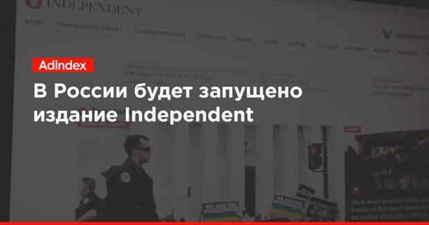 В России будет запущено издание Independent