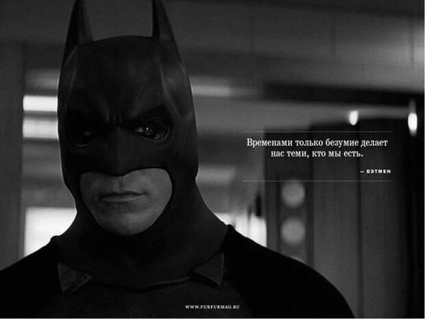 9 цитат супергероев.