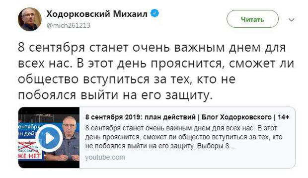 Ходорковский открестился от Навального после провала незаконных митингов в Москве