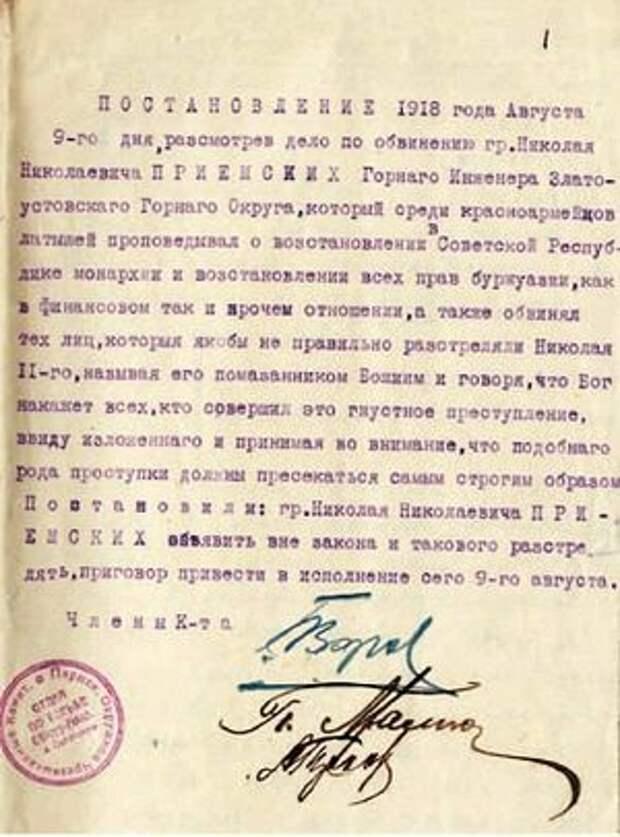 Постановление о расстреле горного инженера, бывшего директора Сормовского завода, бывшего директора Златоустовских заводов Николая Николаевича Приемского 9 августа 1918 года