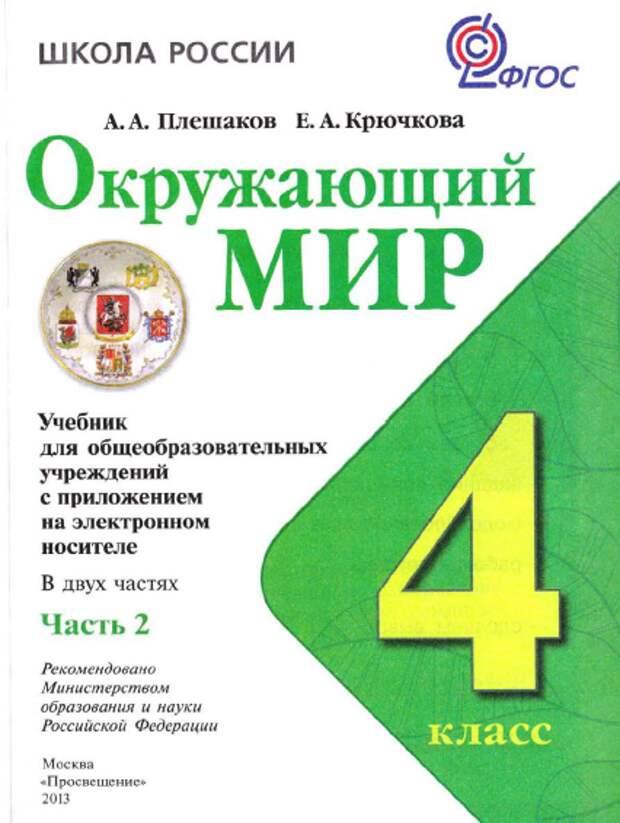 А.А. Плешаков