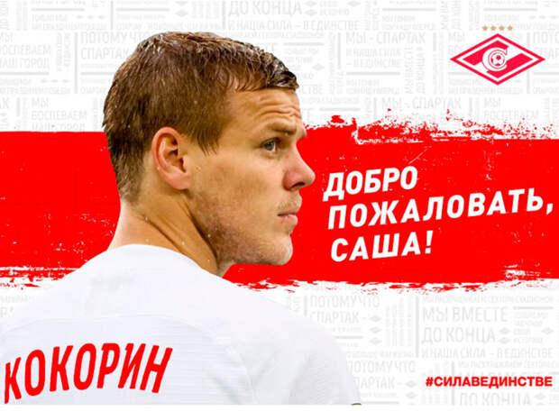 «Спартак» выплатил Кокорину € 4 млн. Это больше, чем годовой оклад футболиста, сыгравшего всего в четырех матчах за «Фиорентину». Не удивительно, что Салихову от этого трясет