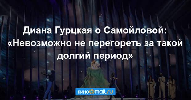 Провал Самойловой на «Евровидении» связали с Киевом