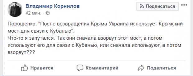 «Что-то я запутался»: эксперт не нашел логики в позиции Запада по Крымскому мосту