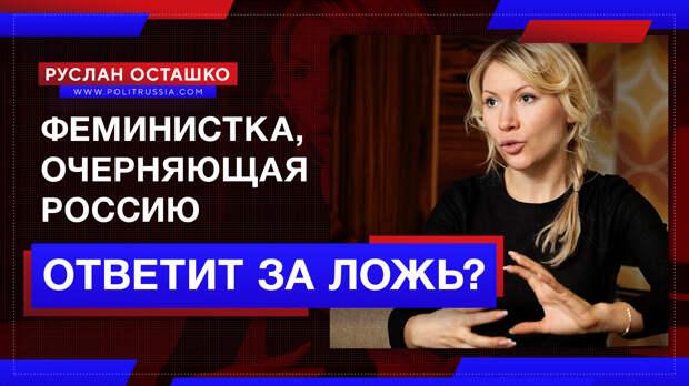 Феминистка, очерняющая Россию, ответит за ложь?