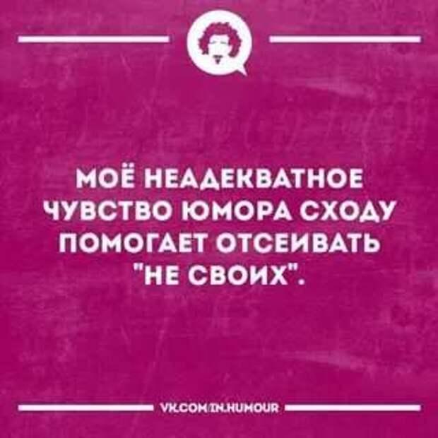 Неадекватный юмор из социальных сетей. Подборка chert-poberi-umor-chert-poberi-umor-39190606042021-12 картинка chert-poberi-umor-39190606042021-12