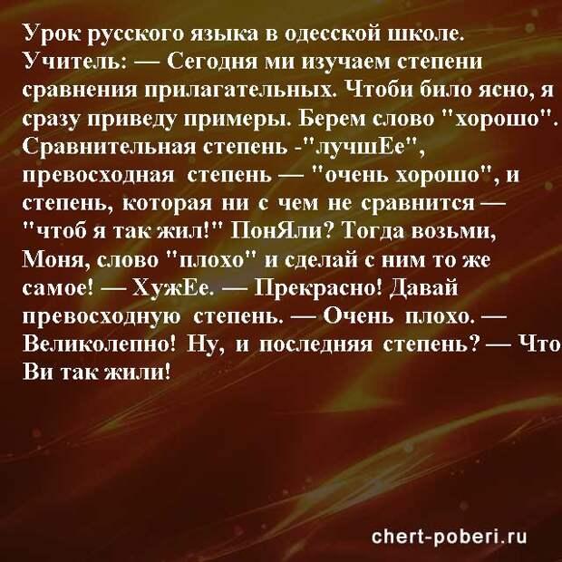 Самые смешные анекдоты ежедневная подборка chert-poberi-anekdoty-chert-poberi-anekdoty-14240614122020-12 картинка chert-poberi-anekdoty-14240614122020-12
