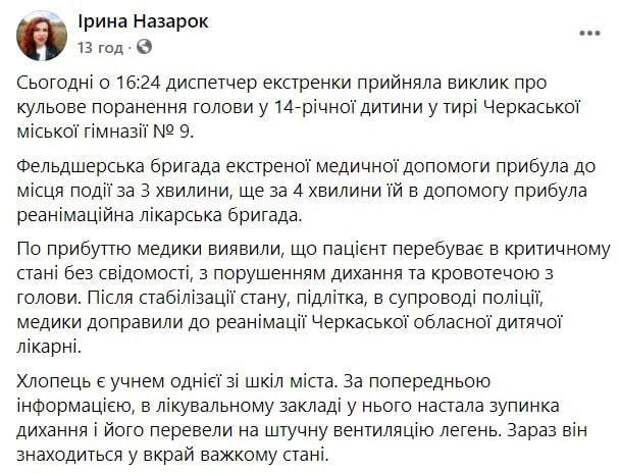 В Черкассах в тире парень получил пулевое ранение в голову