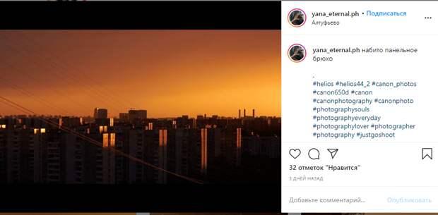 Фото дня: небо Алтуфьева стало оранжевым