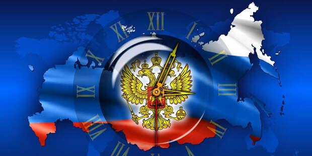 Пришло время России