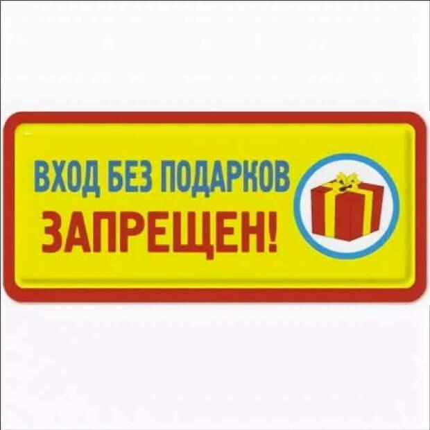 Прикольные вывески. Подборка chert-poberi-vv-chert-poberi-vv-44020330082020-14 картинка chert-poberi-vv-44020330082020-14
